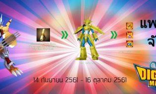 เกมส์ดิจิมอน Digimon Masters Online Patch 14 กันยายน – 16 ตุลาคม 2561