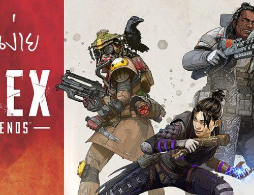 วิธีเล่น APEX Legends มือใหม่เล่นง่าย ข้อมูลพื้นฐานที่จำเป็นทั้งหมดในเกม