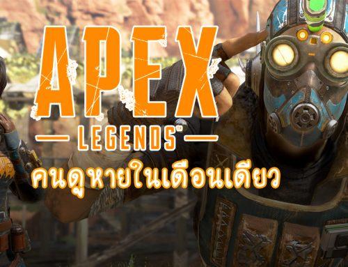 Apex Legends ยอดผู้เข้าชม ร่วงถึง 75%