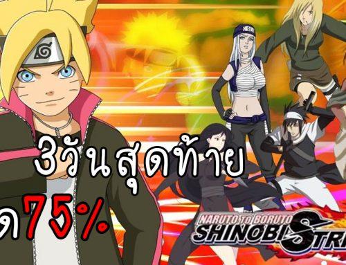ลดไม่ยั้ง NARUTO TO BORUTO: SHINOBI STRIKER ลดกระหน่ำ 75%
