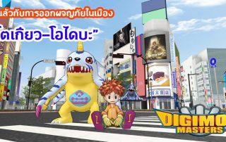"Digimon Master Online 2019 มาแล้วกับการออกผจญภัยในเมือง ""โตเกียว-โอไดบะ"""