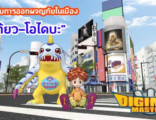 """ออกผจญภัยในเมือง """"โตเกียว-โอไดบะ"""" Digimon Master Online"""