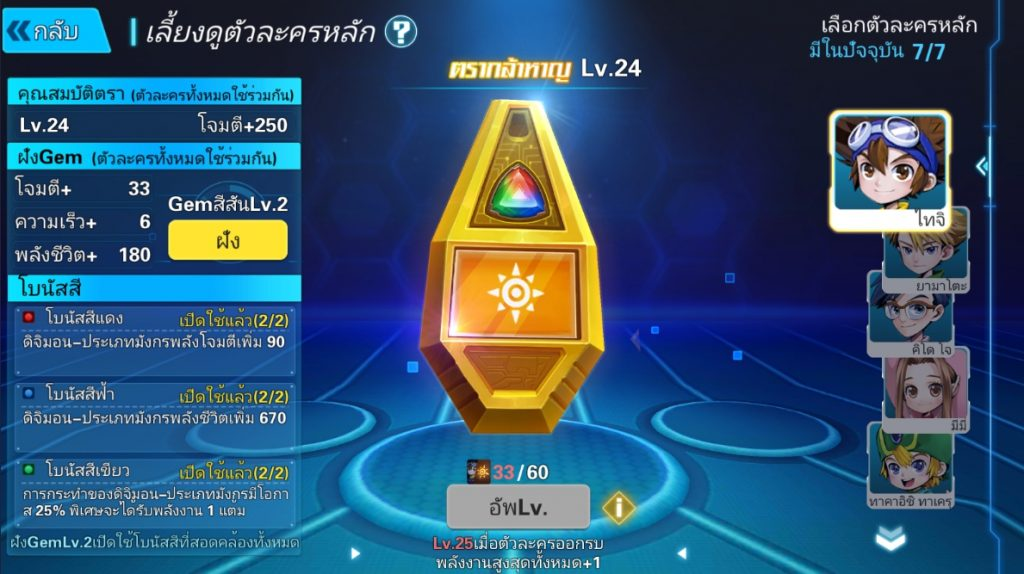 digital world evolution Thai - Thigame