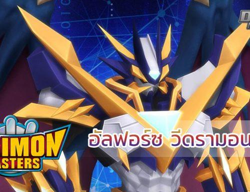 Digimon Master Online อัพเดทแพทใหม่ อัลฟอร์ซ วีดรามอน X