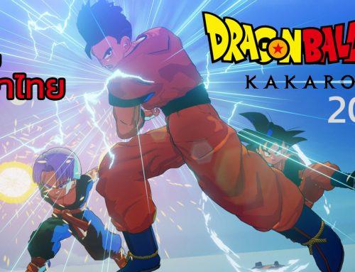 Dragon Ball Z Kakarot เกมส์ใหม่น่าเล่นปี 2020