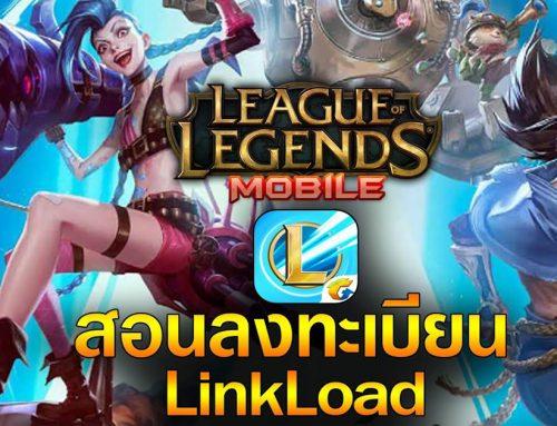 League of Legends Mobile เปิดให้ลงทะเบียนล่วงหน้าแล้ว