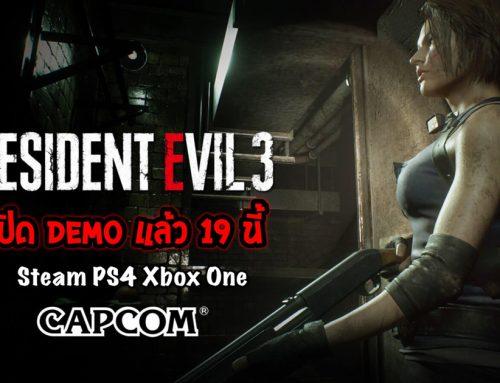 Resident Evil 3 Remake ปล่อยโหลด Demo ลองเล่นกันแล้ว