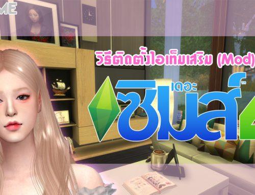 วิธีติดตั้งไอเท็มเสริม (Mod) ในเกม The Sims 4