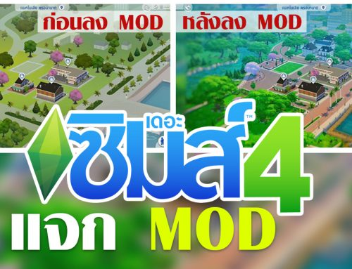 Mod The Sims 4 เปลี่ยนหน้าตาของ Map ให้เหมือนสภาพแวดล้อมจริงๆ