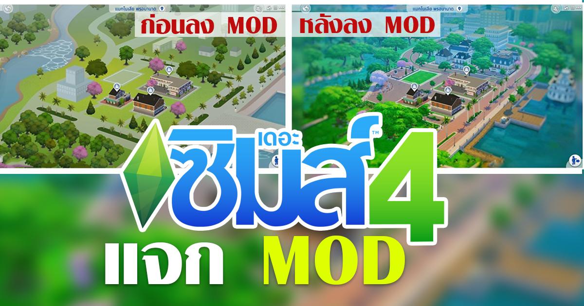 แจก MOD The Sims 4