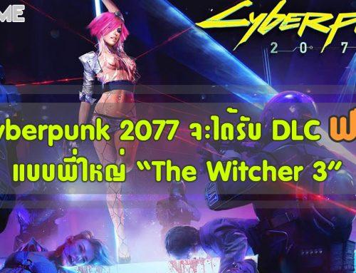 Cyberpunk 2077 ฟรี DLC เช่น The Witcher 3
