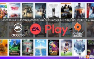 EA ได้ประกาศรีแบรนด์บริการ EA Access และ Origin Access ใหม่โดยใช้ชื่อว่า EA Play