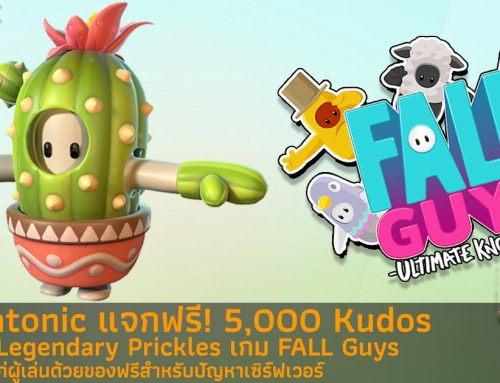 Fall Guys แจกฟรี! 5,000 Kudos และชุด Legendary Prickles