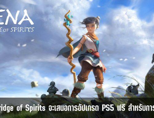 Kena:Bridge of Spirits เสนอการอัปเกรด PS5 ฟรีสำหรับการซื้อ PS4