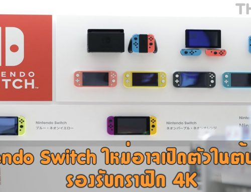 Nintendo Switch ใหม่อาจเปิดตัวในต้นปีหน้าและรองรับกราฟิก 4K