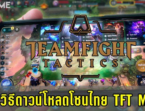วิธีดาวน์โหลดโซนไทย TFT Mobile จากโหมดหมากรุกของ League of Legends!