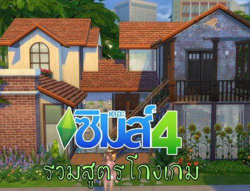 รวมสูตรเกม The Sims 4 ครบทั้งหมดไว้ที่นี่เเล้ว