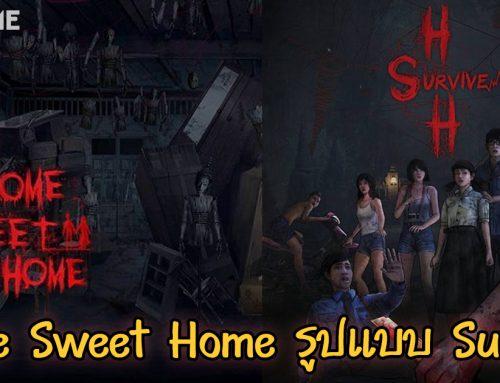 Home Sweet Home Survive กำลังอยู่ในช่วงพัฒนา