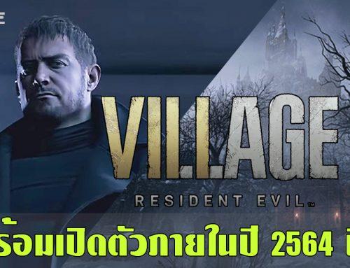 Resident Evil Village พร้อมเปิดตัวภายในปี 2564