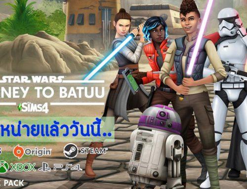 THE SIMS 4 DLC – STAR WARS JOURNEY TO BATUU วางจำหน่ายเเล้ว