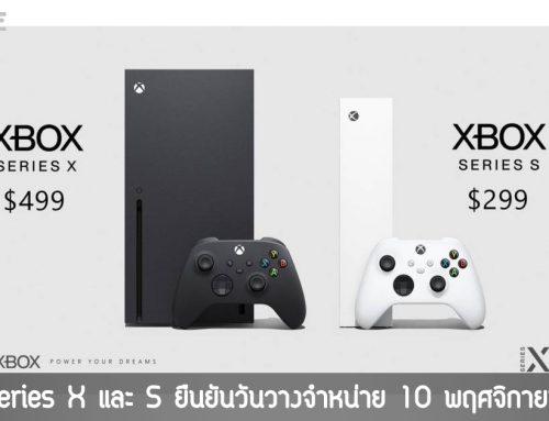 Xbox Series X และ S ยืนยันวันวางจำหน่าย10 พฤศจิกายนนี้
