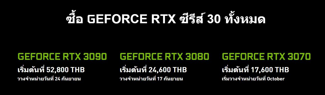 ราคา rtx3070 rtx30 rtx3090