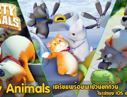 Party Animals เตรียมพร้อมพาป่วนยกก๊วนในรูปแบบ IOS และ Android