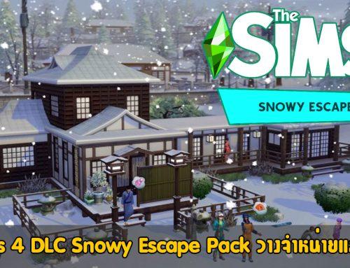 The Sims 4 DLC Snowy Escape Pack วางจำหน่ายแล้ววันนี้
