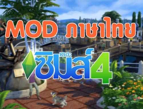 สอนลง MOD ภาษาไทย The Sims 4 สำหรับผู้เล่นใหม่