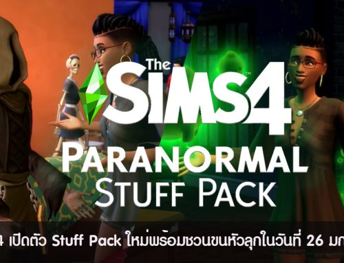 The Sims 4 เปิดตัว Stuff Pack เนื้อหาใหม่สุดขนหัวลุก (ชีวิตหลังความตาย)